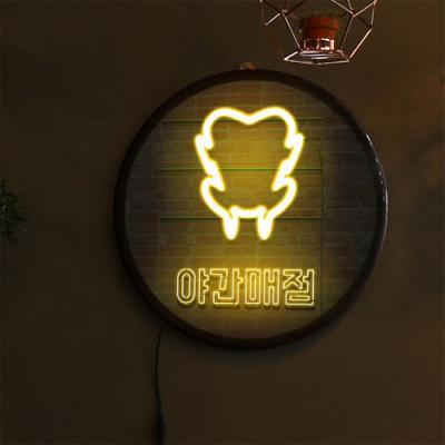 no502-LED액자35R_야간매점