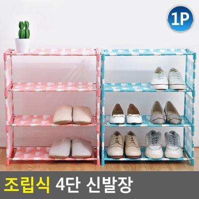 조립식 4단 신발장