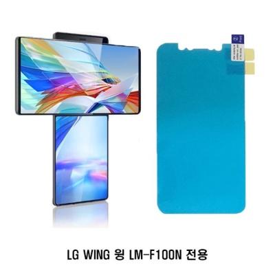 LG wing 윙 전면 풀커버 우레탄 보호필름 2매