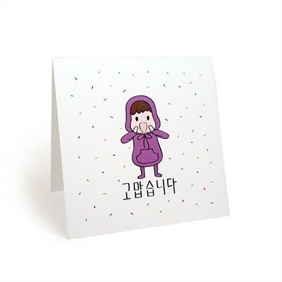 카드 - 고맙습니다