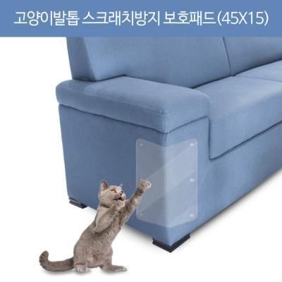 고양이발톱 스크래치방지 보호패드(45X15)