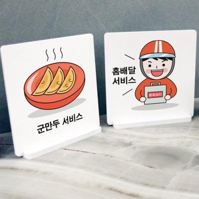 ts460-스탠드액자2P_중국집서비스01