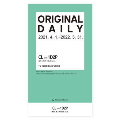 프랭클린플래너 21년 오리지날 1D2P 속지 - 4월(CL)