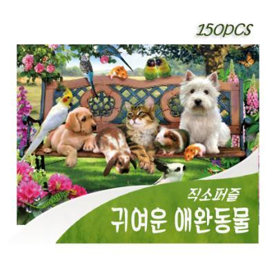[비앤비퍼즐] 150PCS 직소 귀여운 애완동물 PL286