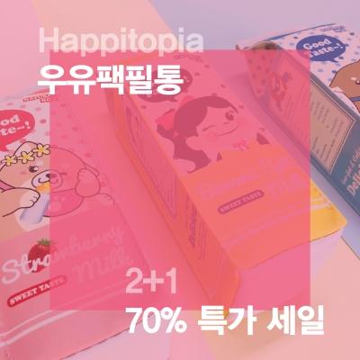 [1+2 70%할인특가]해피토피아 우유팩 필통
