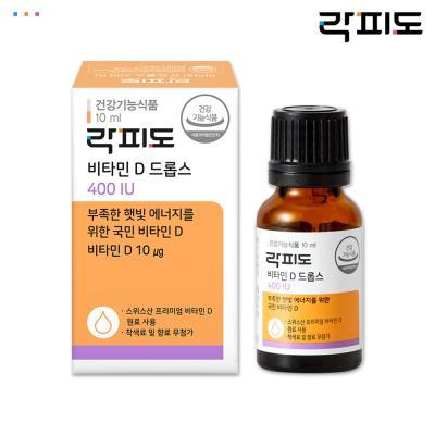 [락피도] 비타민D 드롭스 400IU (9개월분)