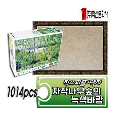 빨강머리앤 1014PCS 자작나무숲 +액자세트