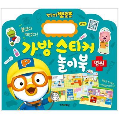 뽀로로 가방 스티커 놀이북: 병원