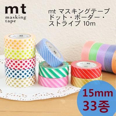 폭15mm-일본 mt 디자인 마스킹테이프 Deco series