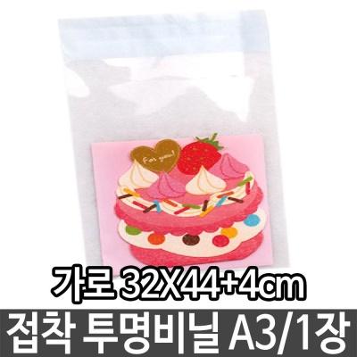접착 투명 비닐 답례품 간식 생일 선물 포장 봉투 A3
