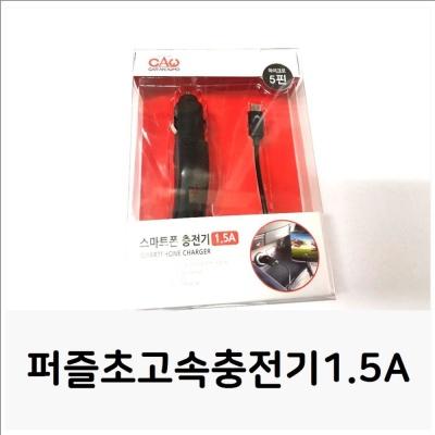 퍼즐초고속충전기1.5A 다용도충전기 충전기 5핀 차량