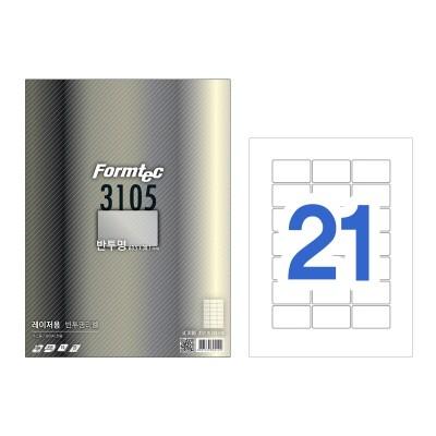 폼텍 레이저용 반투명라벨/LC-3105
