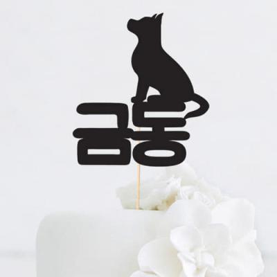 강아지 이름 맞춤 케이크토퍼