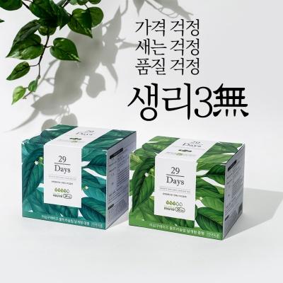 (기획상품) 29Days생리대 파우치+롱라이너 10팩 세트
