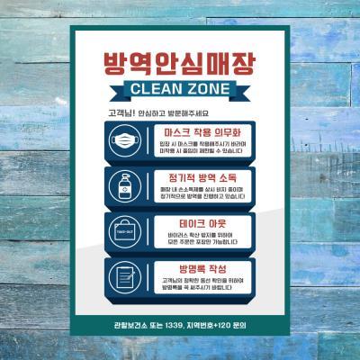 코로나 포스터_109_방역안심매장 클린존 4가지 01