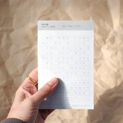 메모생활_한글쓰기