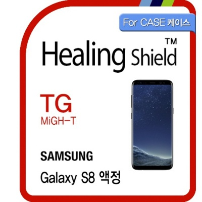 갤럭시 S8 슬림 강화유리(케이스형 1매)+후면매트 1매
