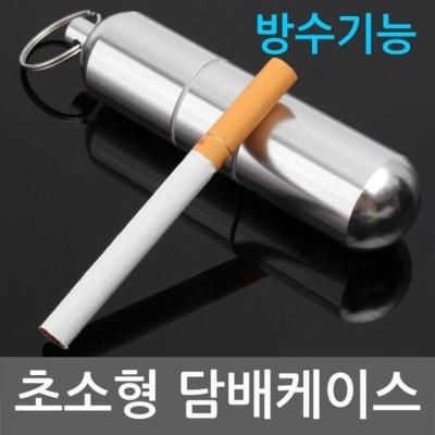 초소형 알루미늄합금 담배케이스 방수 등산 낚시 캠핑
