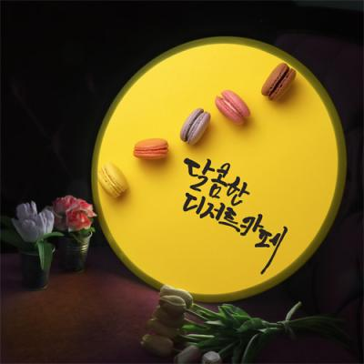 nh276-LED액자45R_달콤한디저트카페2
