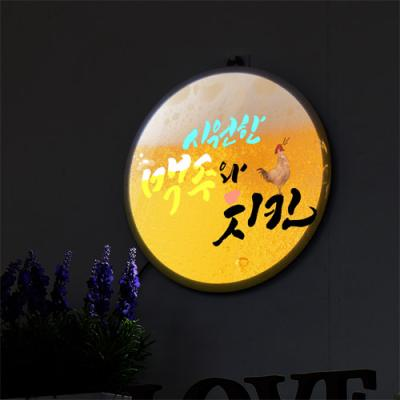ne848-LED액자25R_시원한맥주와치킨