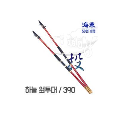 싸파 해동 하늘 원투 낚시대 390
