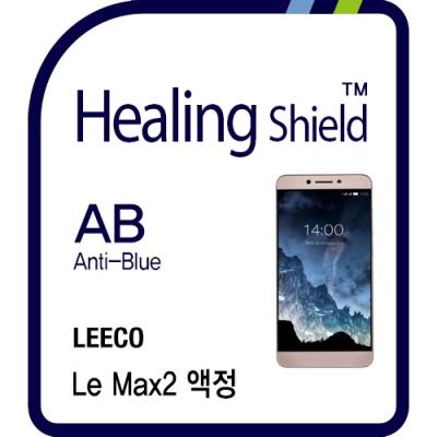 러에코 Le Max2 3in1 블루라이트차단 필름 2매