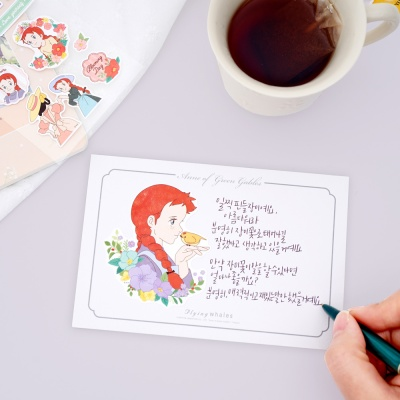 빨강머리앤 스페셜엽서북