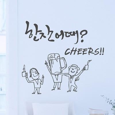 ijs276-맥주스티커-한잔 어때?치얼스!!