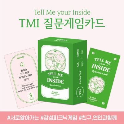TMI 질문게임카드