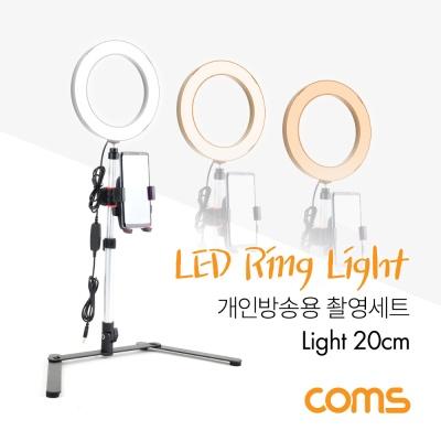 LED 링라이트 거치대 촬영 세트 LCBT628