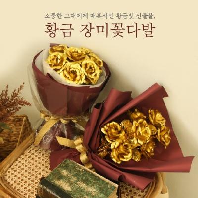 황금 골드 금장미 꽃다발 2type 어버이날 부모님 선물