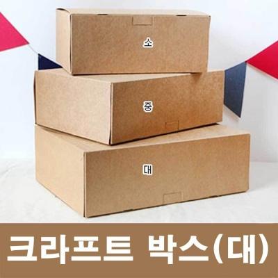 여자 친구 기념일 생일 선물 포장 박스 상자