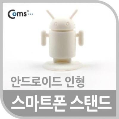 coms 스마트폰 스탠드 안드로이드 인형 화이트