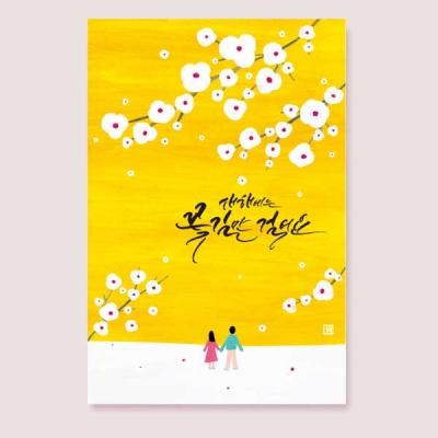 [새해카드] 새해에는 꽃길만 걸어요 C3003