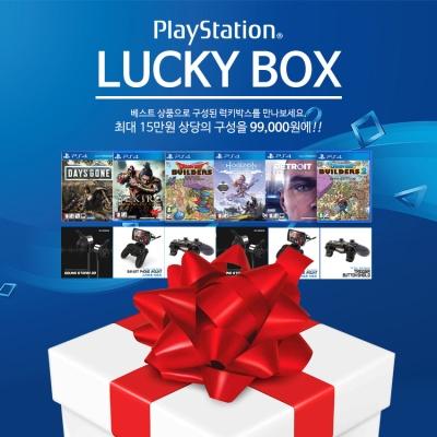 PlayStation 럭키박스 LUCKY BOX (99000원/수량한정)