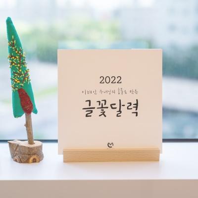 2022년달력 예쁜달력 감성달력 이해인수녀님 희망글