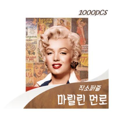 [비앤비퍼즐] 1000PCS 직소 마릴린 먼로 PL1384
