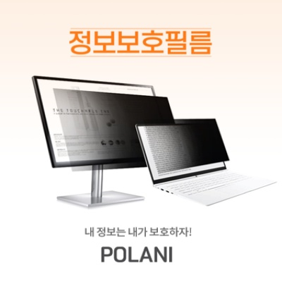 POLANI 정보보호 필름 24
