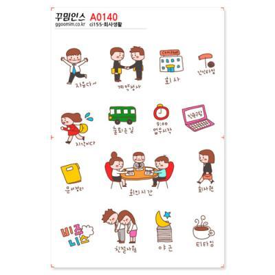 A0140-꾸밈인스스티커_회사생활