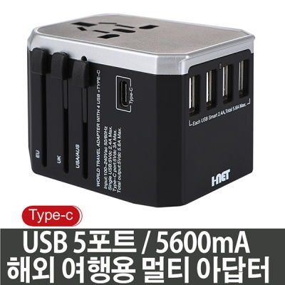 JY-305P 해외여행용 멀티아답터 5600mA USB5포트