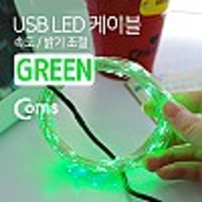 Coms USB LED 케이블 Green 속도 밝기 조절 10M
