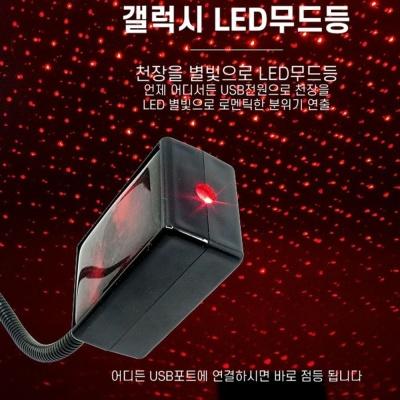 자동변환 별빛 USB LED무드등 레드