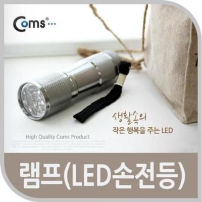 coms 램프 9LED 손전등 방수기능
