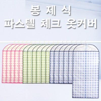 [더함]고급봉제식 파스텔체크 옷커버(코트3pcs)3종택1