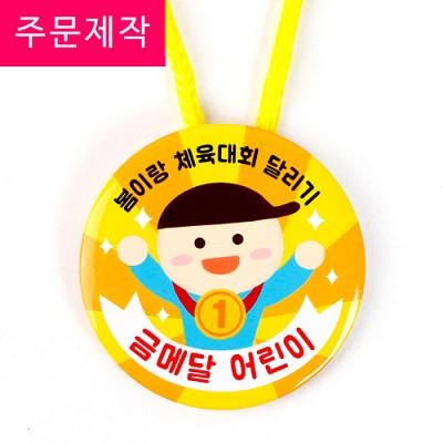 봄이랑 주문제작 메달 1탄 - 칭찬용