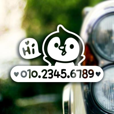 주차번호 하이팽글이01 / 주차번호판 주차스티커 전화번호