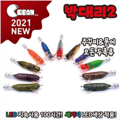 [크림베이트] 박대리2 신형 쭈꾸미 오징어 두족류