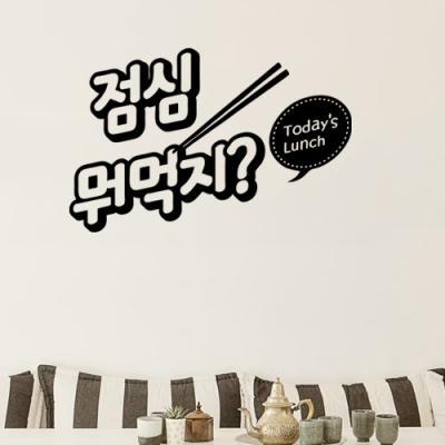 tc128-점심뭐먹지_그래픽스티커