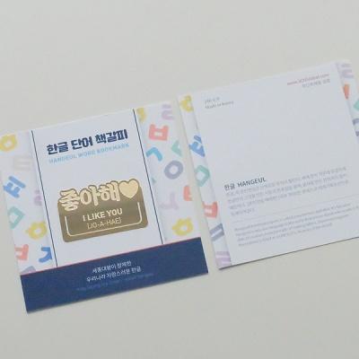 한글 단어 금속 책갈피 북마크 4종세트 (24K 골드도금)