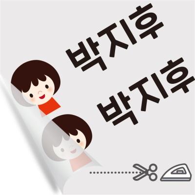 의류용네임스티커 다림판박이아이들 남아